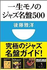 一生モノのジャズ名盤500(小学館101新書) Kindle版