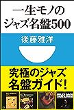 一生モノのジャズ名盤500(小学館101新書)