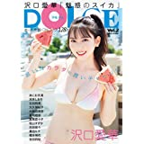 DOLCE Vol.2 (白夜ムック656)