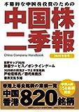 中国株二季報2020年春号