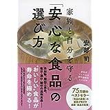 家族と自分を守る「安心な食品」の選び方 (単行本)