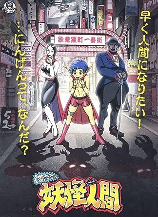 AnimeJapan2018 アニメジャパン2018 AJ2018 俺たちゃ妖怪人間 クリアファイル非売品