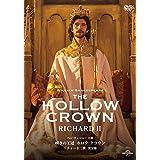 嘆きの王冠 ホロウ・クラウン リチャード二世 【完全版】 [DVD]