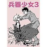 第3巻 兵器少女(同人版)