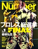 Number(ナンバー)981号「プロレス総選挙 THE FINAL」 (Sports Graphic Number(ス…