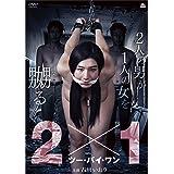 2×1 ツー・バイ・ワン [DVD]