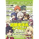 月刊ファルコムマガジン vol.32 (ファルコムBOOKS)