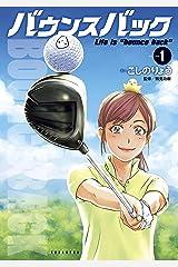 バウンスバック(1) (週刊現代コミックス) Kindle版