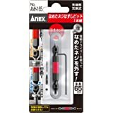 アネックス(ANEX) なめたネジはずしビット M2.5~3 赤 ANH-165