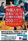 [音声DL付]外国人から日本についてよく聞かれる質問200 外国人観光客からはよく聞かれるのに 日本人には想定外の質問あ…