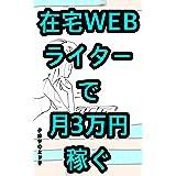 在宅WEBライターで月3万円稼ぐ: 真似すればいいポイントをなるべく具体的に書いた本 (タカツキブックス)