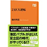 23区大逆転 (NHK出版新書)