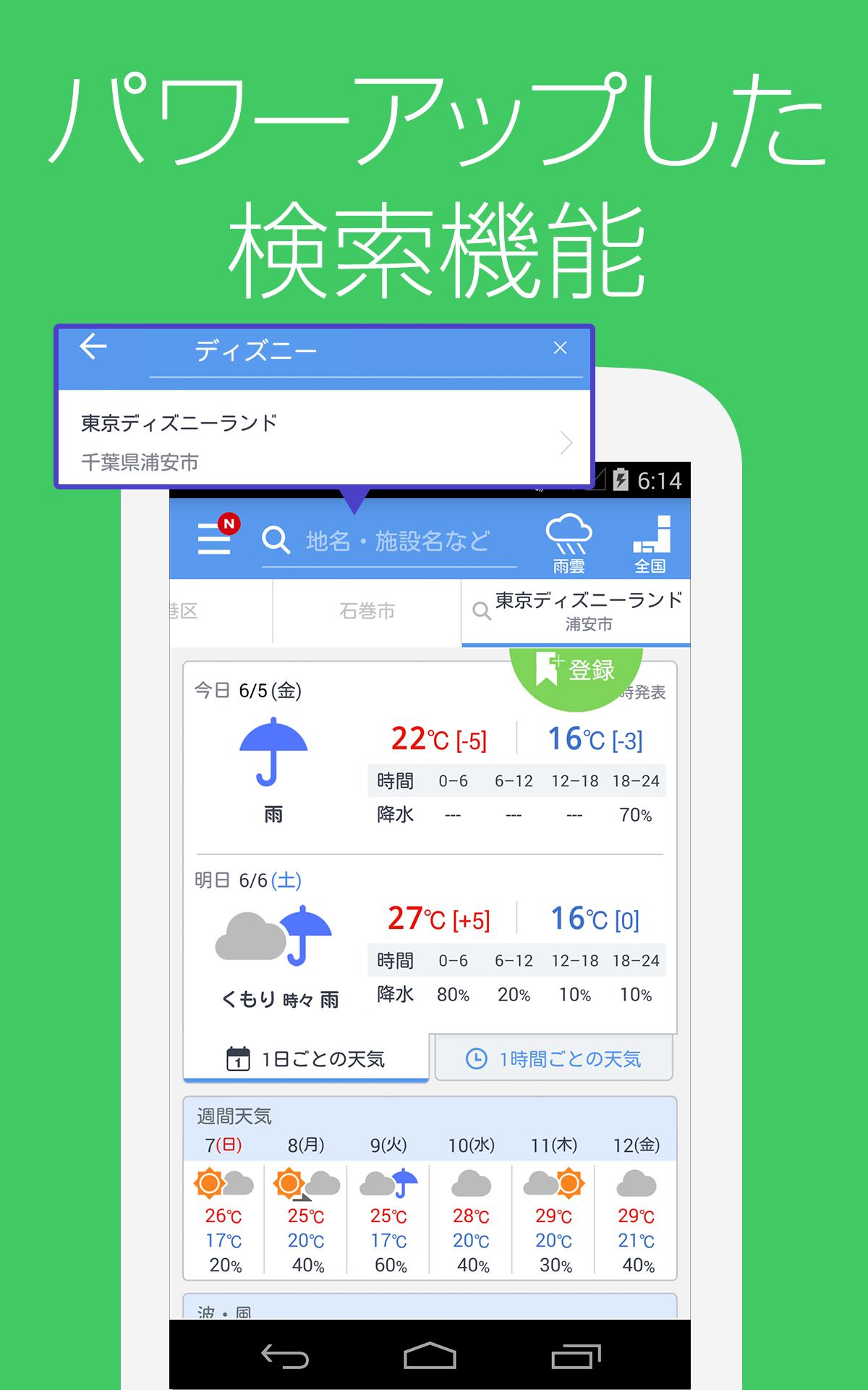 『Yahoo!天気 雨雲の接近や台風の進路がわかる無料の気象予報・情報アプリ』の6枚目の画像