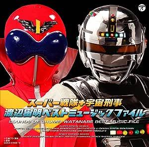 スーパー戦隊+宇宙刑事 渡辺宙明 ベスト ミュージックファイル