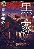 黒い家 (角川ホラー文庫)