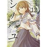 シノハユ the dawn of age (12) (ビッグガンガンコミックスSUPER)