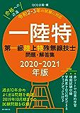 第一級陸上特殊無線技士問題・解答集 2020-2021年版:過去10年分のよく出る問題を厳選 ! 2019年10月期までの試験問題を収録!
