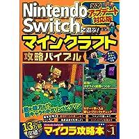 Nintendo Switchで遊ぶ! マインクラフト攻略バイブル 2020アップデート対応版