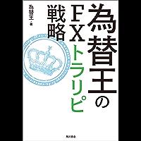 為替王のFXトラリピ戦略 (角川書店単行本)