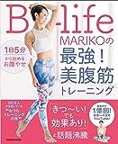 1日5分から始めるお腹やせ B-life MARIKOの最強! 美腹筋トレーニング (扶桑社ムック)