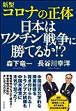 新型コロナの正体 日本はウイルス戦争に勝てるか!?