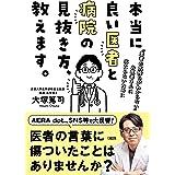 """本当に良い医者と病院の見抜き方、教えます。 """"患者の気持ちがわからない""""お医者さんに当たらないために"""