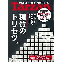 Tarzan(ターザン) 2021年2月25日号 No.804[糖質のトリセツ。 ]