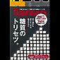 Tarzan(ターザン) 2021年2月25日号 No.804 [糖質のトリセツ。] [雑誌]