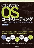 はじめてのOSコードリーディング ――UNIX V6で学ぶカーネルのしくみ Software Design plus