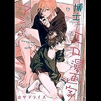 エロ漫画家とアシくん@サプライズ (gateauコミックス)