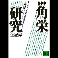 田中角栄研究全記録(下) (講談社文庫)