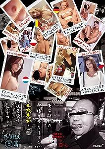 俺は昭和の新橋サラリーマン 北欧美女との援交映像売ってやる! 外国娘編3 [DVD]