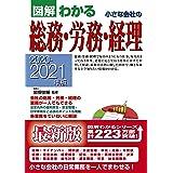 20-21年版図解わかる総務・労務・経理