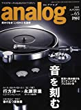 analog(アナログ) 2019年 10 月号 vol.65
