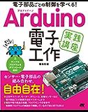電子部品ごとの制御を学べる!Arduino 電子工作 実践講座