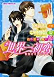 世界一初恋 〜吉野千秋の場合 (2) 〜 (あすかコミックスCL-DX)