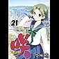 咲-Saki- 21巻 (デジタル版ヤングガンガンコミックス)