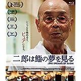 二郎は鮨の夢を見る [Blu-ray]