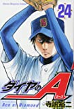 ダイヤのA(24) (講談社コミックス)
