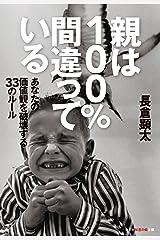 親は100%間違っている~あなたの価値観を破壊する33のルール~ (光文社知恵の森文庫) Kindle版