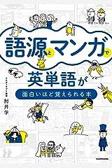 語源とマンガで英単語が面白いほど覚えられる本 Kindle版