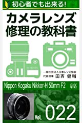 初心者でも出来る!カメラレンズ修理の教科書Vol.022: 『Nippon Kogaku Nikkor-H 50mm F2』篇 Kindle版