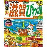 るるぶ滋賀 びわ湖 長浜 彦根'21 (るるぶ情報版地域)