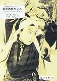 目玉の松ちゃん―尾上松之助の世界 (岡山文庫 (178))