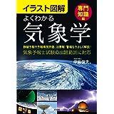 イラスト図解 よくわかる気象学【専門知識編】