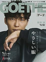 GOETHE[ゲーテ] 2020年5月号[雑誌]