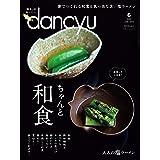 dancyu (ダンチュウ) 2020年6月号「ちゃんと和食」
