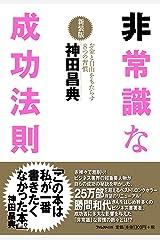 非常識な成功法則【新装版】 Kindle版
