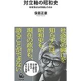 対立軸の昭和史: 社会党はなぜ消滅したのか (河出新書)