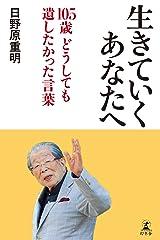 生きていくあなたへ 105歳 どうしても遺したかった言葉 (幻冬舎単行本) Kindle版